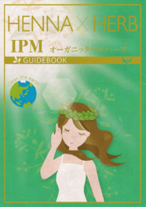IPM天然100%ヘナ販売 - 大阪・阿倍野 KEI-TIE(ケイティ)