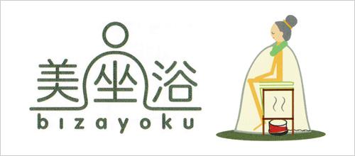 美坐浴(びざよく)- 大阪・阿倍野 KEI-TIEオンラインショップ